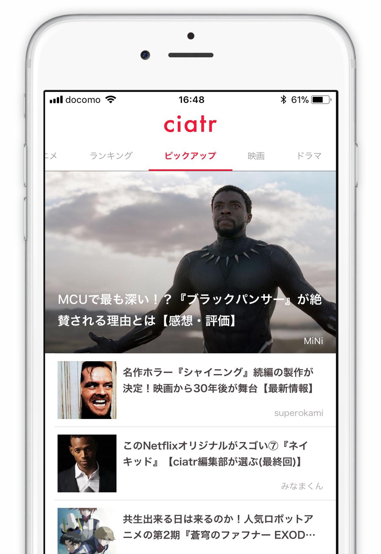 ciatr アプリ画面1