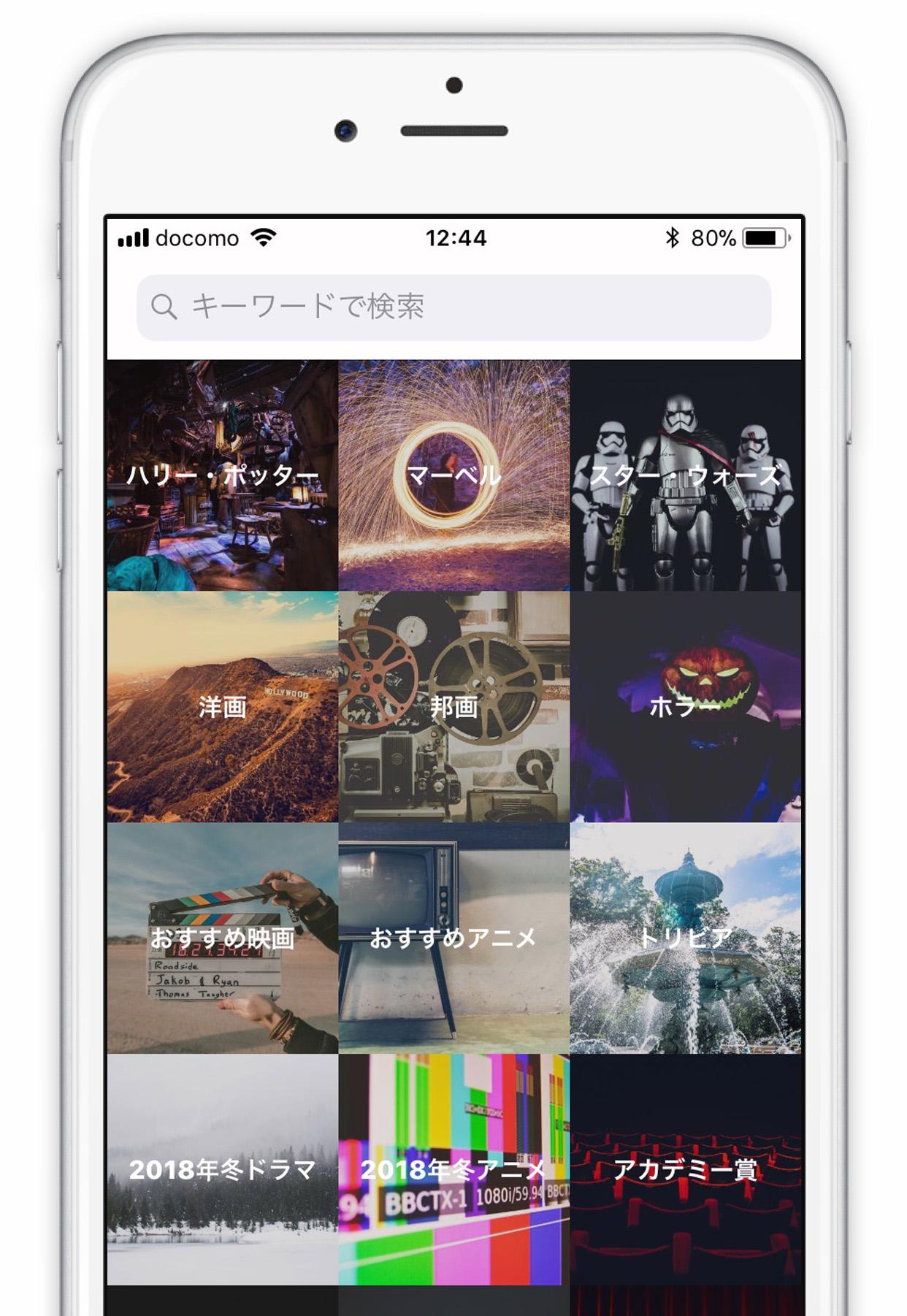 ciatr アプリ画面3