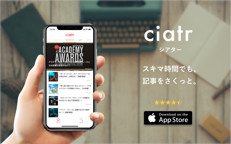 ciatr アプリをダウンロード